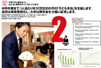 manifesto_2009-5.jpg