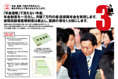 manifesto_2009-6.jpg