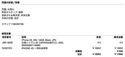 apple2_20130721.jpg