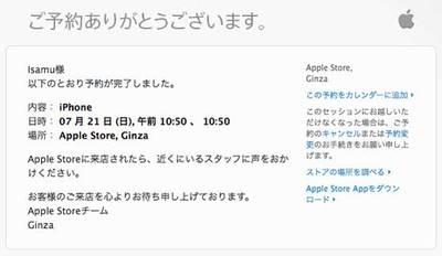 apple_20130721.jpg