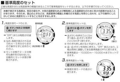protrek_manual.jpg