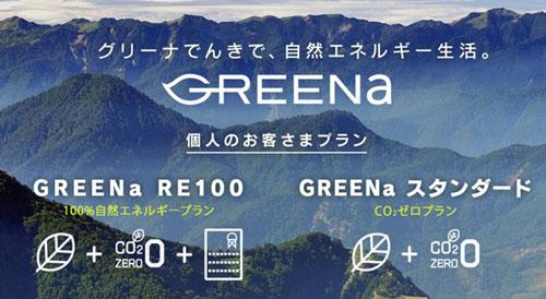 GREENa_2019.jpg