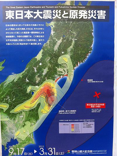 東日本大震災と原発災害