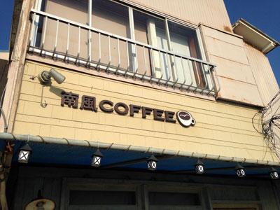 南風COFFEE