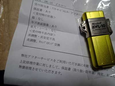 ウインドミル AWL-10