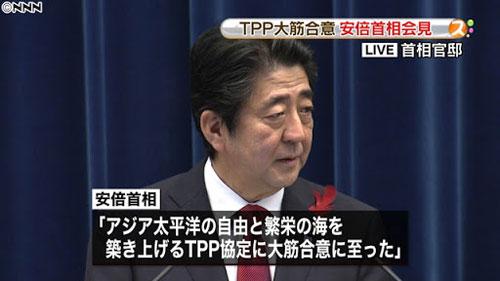 TPP-abe2017.jpg