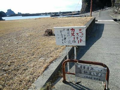 入間 カヌー禁止